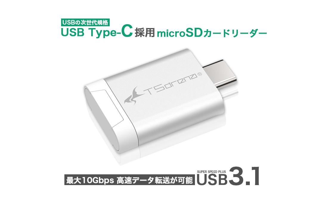 【USBの次世代規格】USB Type-C採用microSDカードリーダー最大10Gbps 高速データ転送が可能 SUPER SPEED PLUS USB3.1