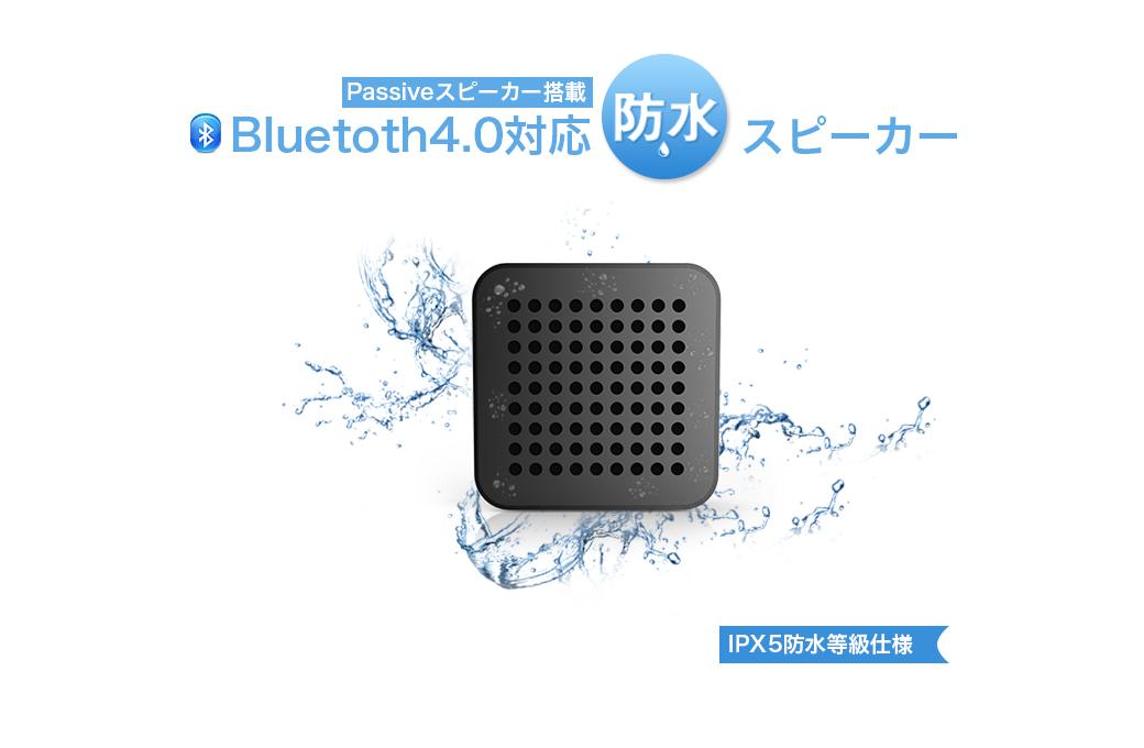 Passiveスピーカー搭載 Bluetoth4.0対応防水スピーカー IPX5防水等級仕様