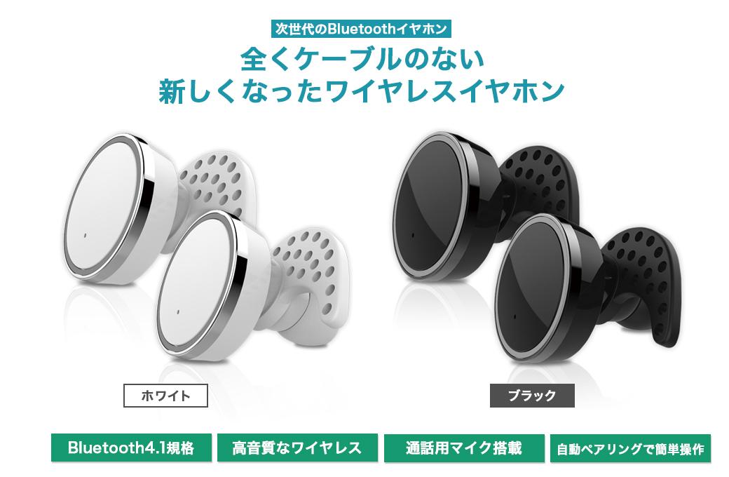 【次世のBluetoothイヤホン】全くケーブルのない新しくなったイヤホン。Bluetooth イヤホン ワイヤレス ホワイト/ブラック 全2色
